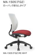 アイコ オフィスチェア MA-1505(FG2) 樹脂メッシュ ローバック 肘なしタイプ