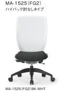 アイコ オフィスチェア MA-1525(FG2) 樹脂メッシュ ハイバック 肘なしタイプ