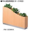 生興 プランターボックス FM-120WKK 樹脂性受け皿(φ152)3枚付  波型両角タイプ 幅1200×奥222×高800mm