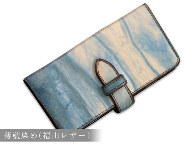 スマホカバー【ロングール】福山レザー薄藍