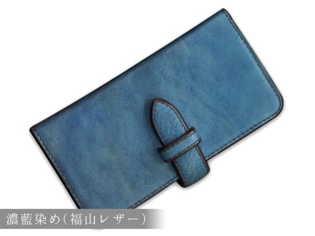 スマホカバー【ロングール】福山レザー濃藍