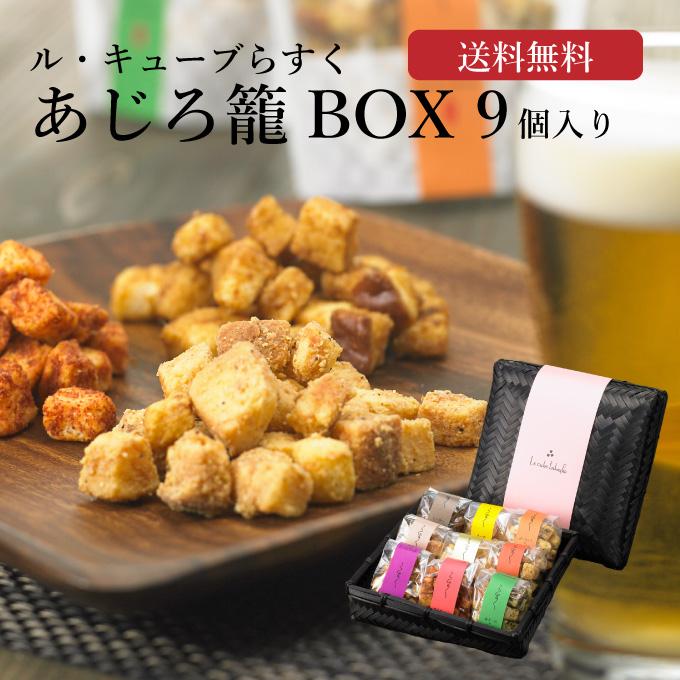 ル・キューブらすく あじろ籠BOX 9個入り(WEB限定味あり)