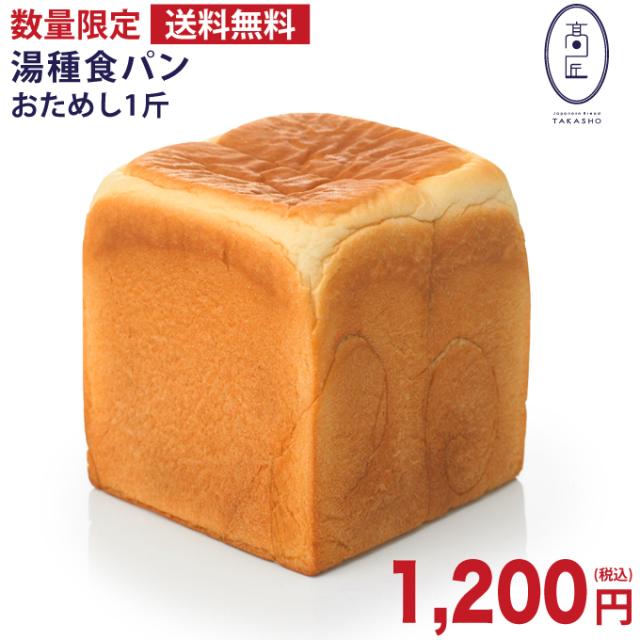 高匠(たかしょう) 湯種食パン【1斤】 高級食パン お取り寄せ 焼き上げ当日発送【送料無料】