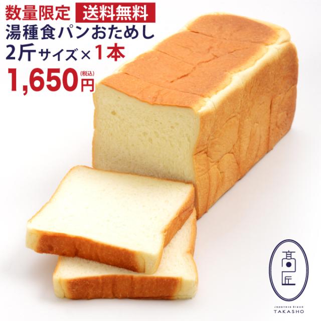 【2斤サイズ×1本】数量限定!高匠(たかしょう) 湯種食パン おためし 1本 ※お一人様1本限り※ 高級食パン 焼き上げ当日発送 お取り寄せ 冷凍保存可【送料無料】