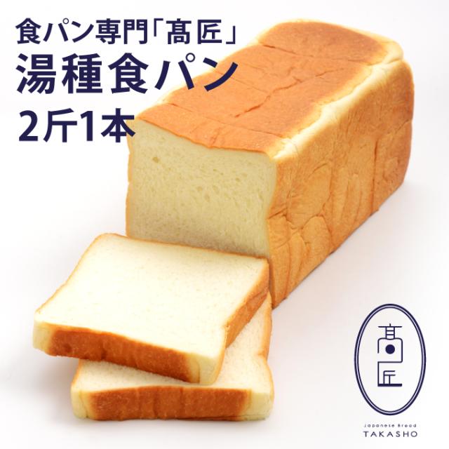 食パン専門「高匠」湯種食パン