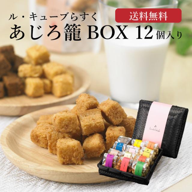 ル・キューブらすく あじろ籠BOX 12個入り(WEB限定味あり)