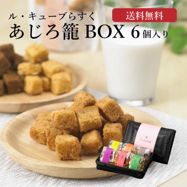 ル・キューブらすく あじろ籠BOX 6個入り【スイーツらすく/大人のらすく】