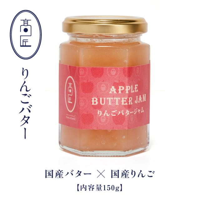 食パン専門店「高匠」 りんごバター ジャム スプレット 150g