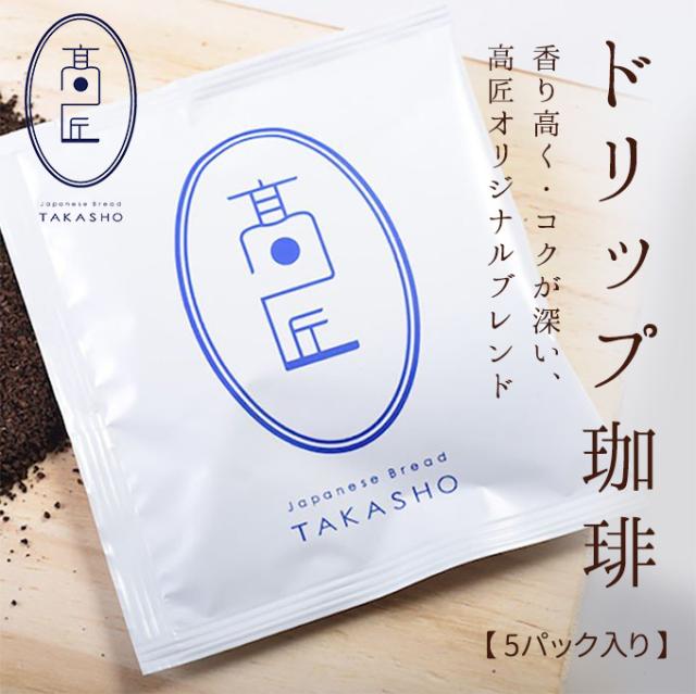 インスタントコーヒー ドリップバッグ 10g(1杯分)×5パック入 ドリップコーヒー【高匠オリジナル】