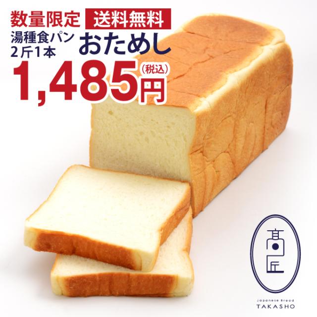 【送料無料】数量限定!高匠(たかしょう) 湯種食パン おためし 1本(2斤分) ※お一人様1本限り※ 高級食パン 焼き上げ当日発送 お取り寄せ 冷凍保存可