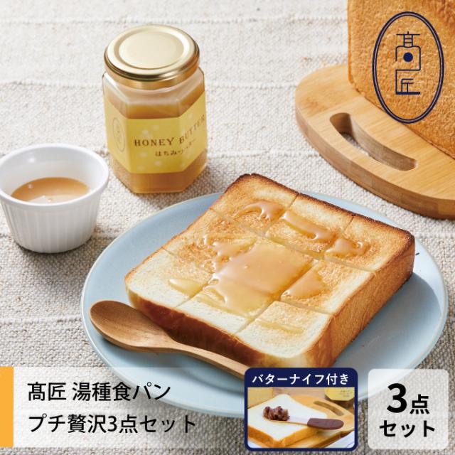 高匠(たかしょう) 湯種食パン プチ贅沢3点セット【はちみつバター】高級食パン お取り寄せ 焼き上げ当日発送
