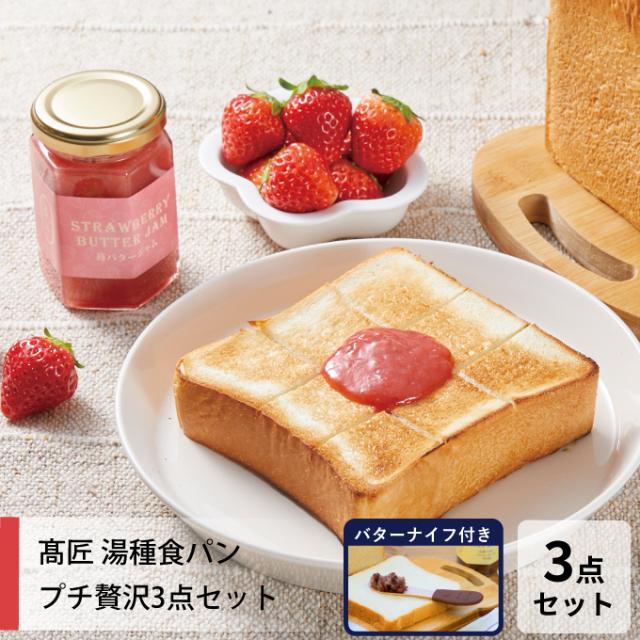 高匠(たかしょう) 湯種食パン プチ贅沢3点セット【いちごバタージャム】高級食パン お取り寄せ 焼き上げ当日発送