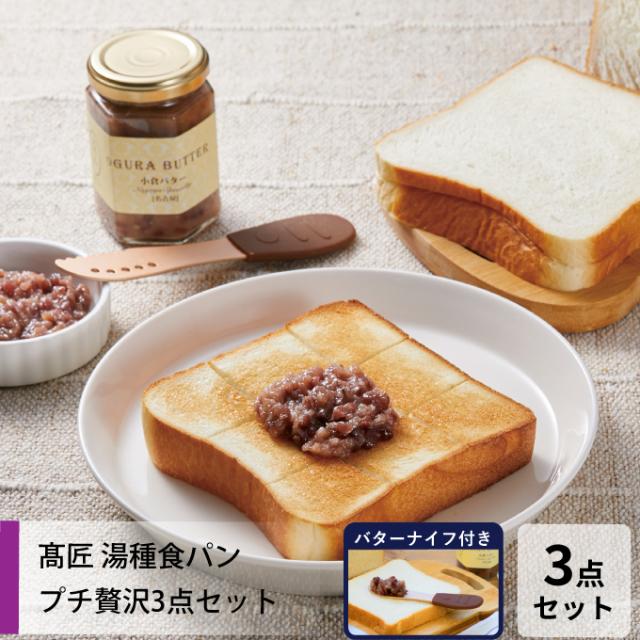 高匠(たかしょう) 湯種食パン プチ贅沢3点セット【小倉バター】高級食パン お取り寄せ 焼き上げ当日発送