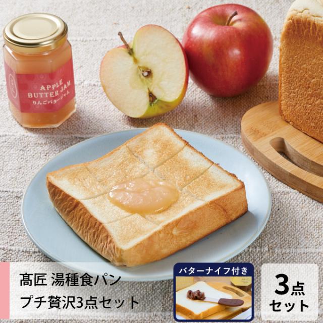 高匠(たかしょう) 湯種食パン プチ贅沢3点セット【りんごバタージャム】高級食パン お取り寄せ 焼き上げ当日発送