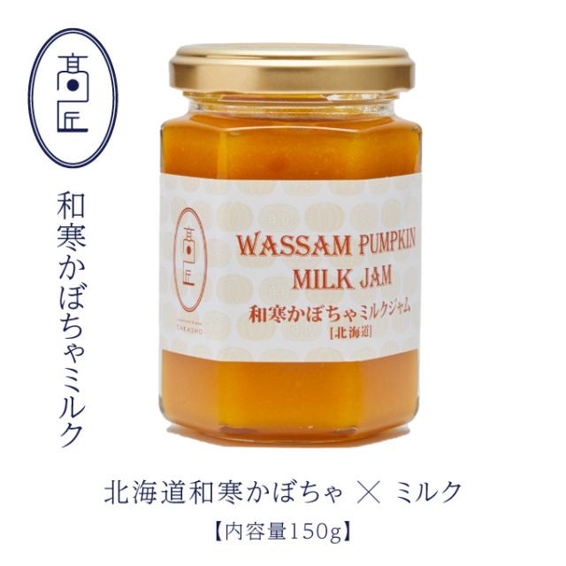 食パン専門店「高匠」 和寒かぼちゃミルク ジャム スプレット 150g 【数量限定】
