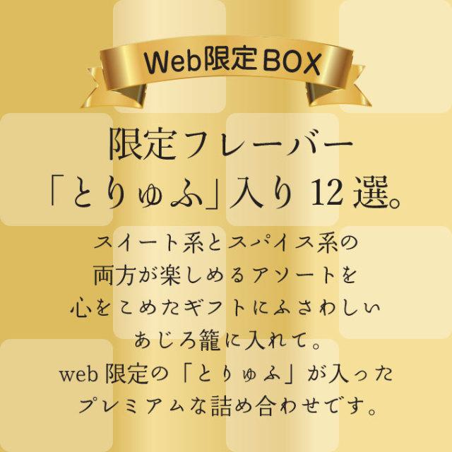 【Web限定BOX】限定フレーバー「とりゅふ」入り12選