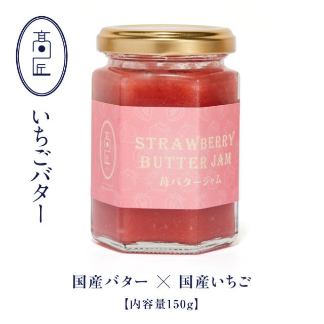 食パン専門店「高匠」 いちごバター ジャム スプレット 150g