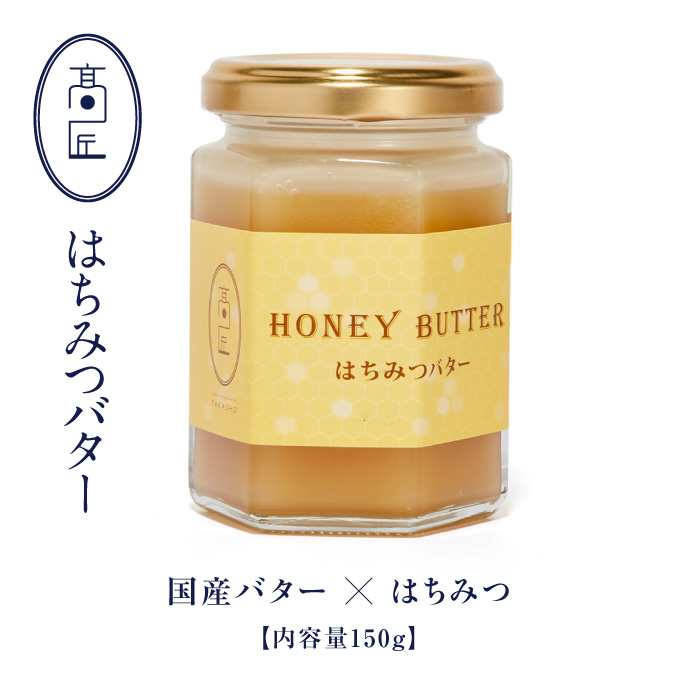 食パン専門店「高匠」 はちみつバター スプレット 150g