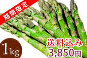 アスパラ1kg3850円