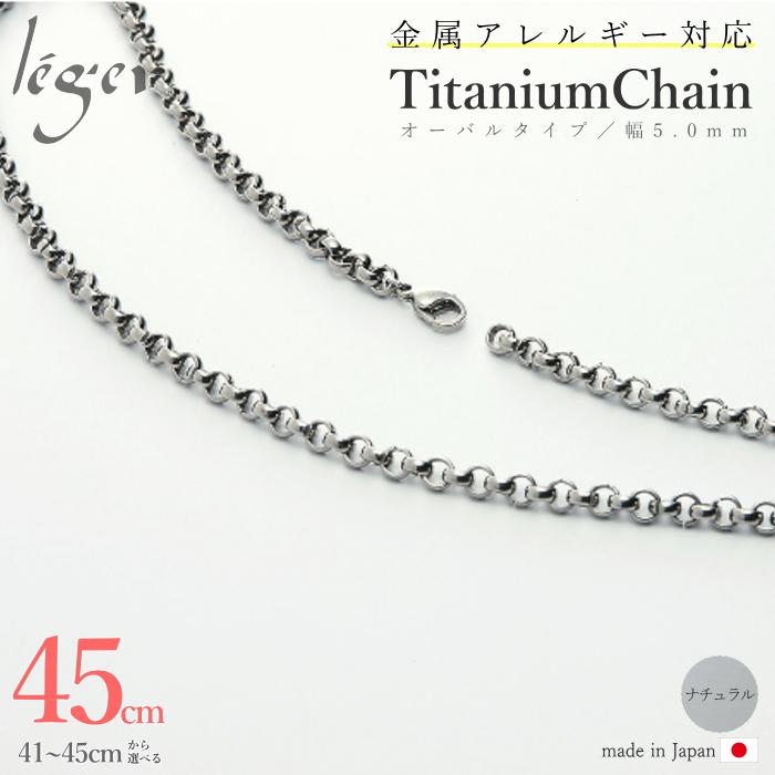 【送料無料】 純チタン ネックレス チェーン オーバル 5.0mm幅/45cm FO45F