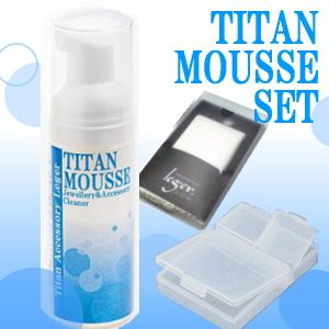 【チタンアクセサリー レジエ】チタンアクセ専用洗浄液/洗浄クリーナーセット