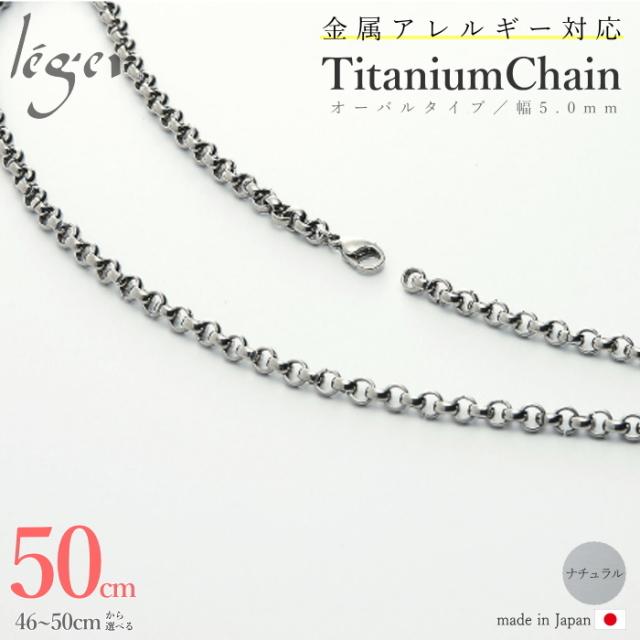 【送料無料】 純チタン ネックレス チェーン オーバル 5.0mm幅/50cm FO50F