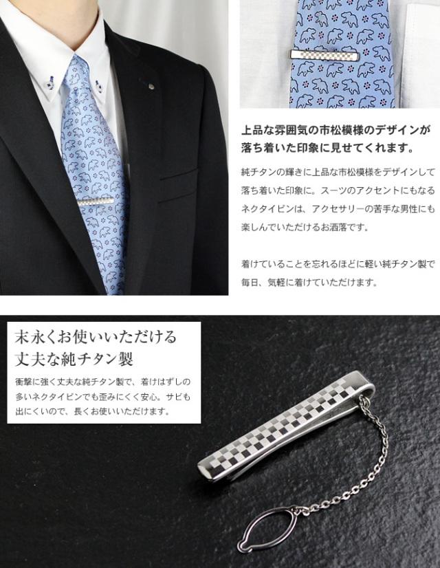 【チタンアクセサリー レジエ】チタンネクタイピン