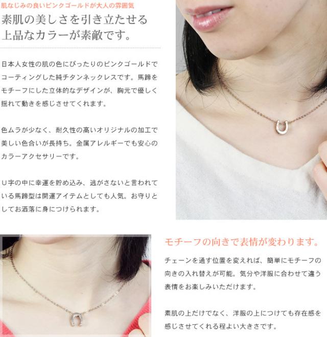【チタンアクセサリー レジエ】ペンダントトップ・ホースシュー