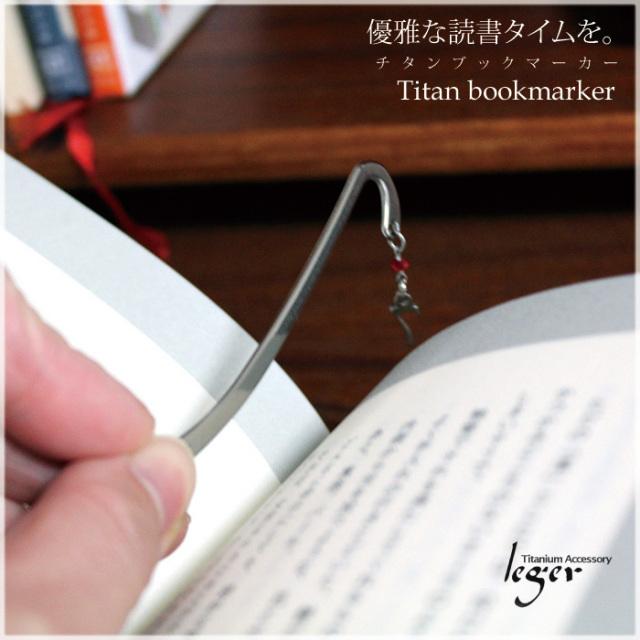 【チタンアクセサリー レジエ】純チタン製ブックマーカー