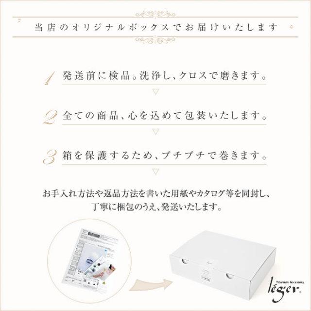 【チタンアクセサリーレジエ】梱包方法について