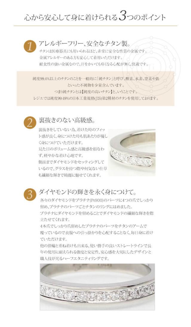 【チタンアクセサリー レジエ】純チタン製エタニティリング