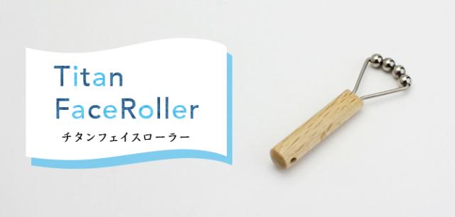 【チタンアクセサリー レジエ】フェイスローラー
