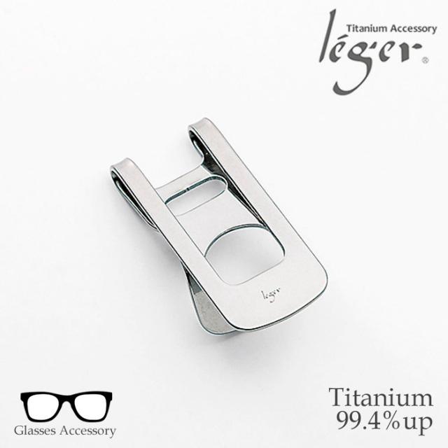 【チタンアクセサリー レジエ】純チタン製メガネクリップ