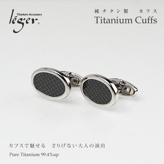 【チタンアクセサリー レジエ】チタンカフス