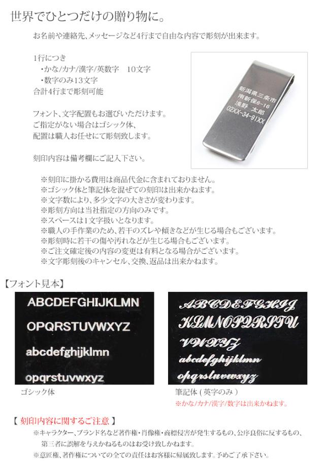【チタンアクセサリーレジエ】文字彫刻内容
