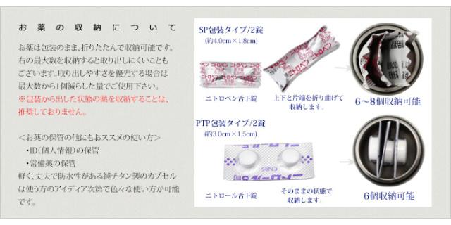 【チタンアクセサリー レジエ】ピルケースPC1314