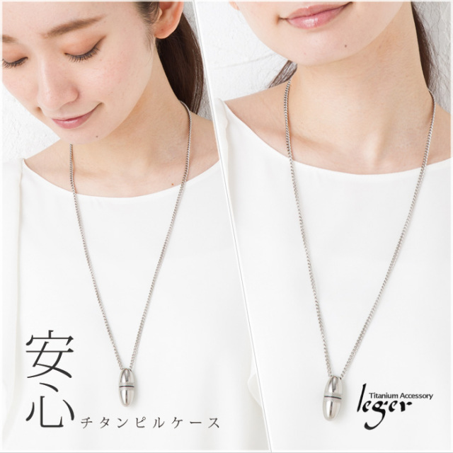 【チタンアクセサリーレジエ】ピルケース