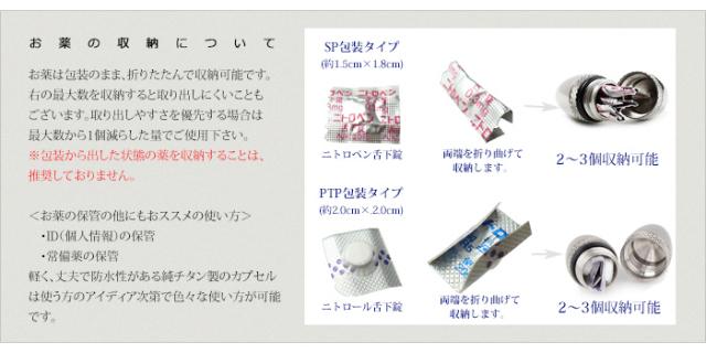 【チタンアクセサリー レジエ】ピルケース・カラビナキーホルダータイプ