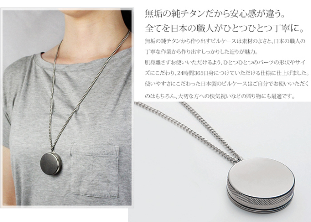 【チタンアクセサリー レジエ】ピルケース