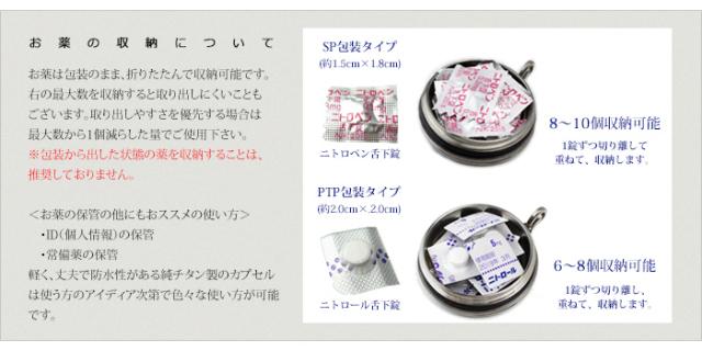 【チタンアクセサリー レジエ】ピルケース ニトロ収納