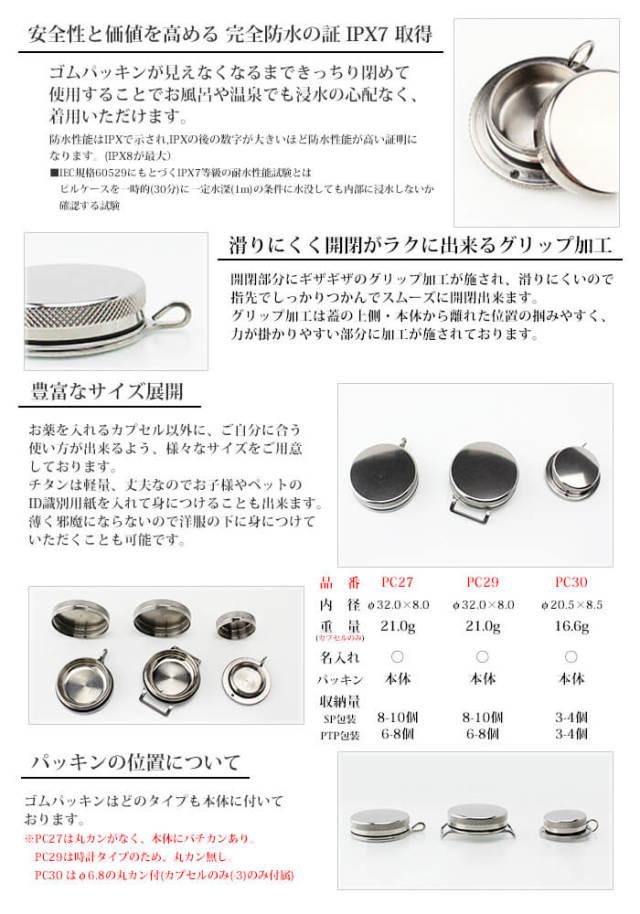 【チタンアクセサリー レジエ】ピルケース詳細