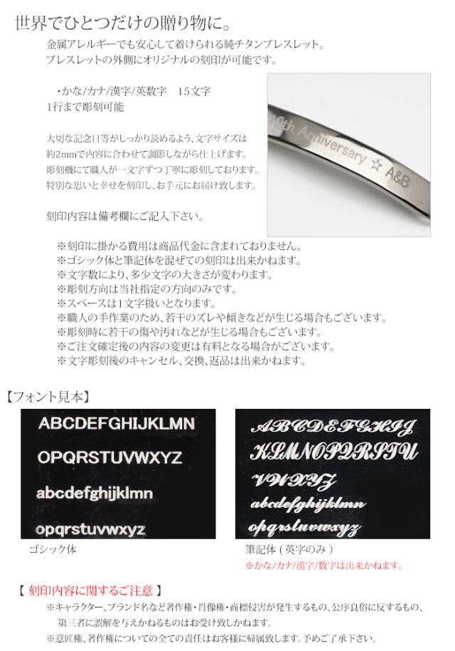 【チタンアクセサリー レジエ】文字彫刻内容