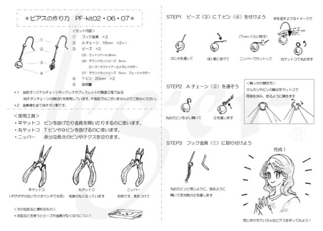 pf-kit02_02