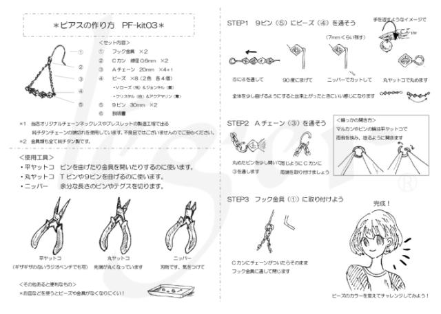 pf-kit03_02