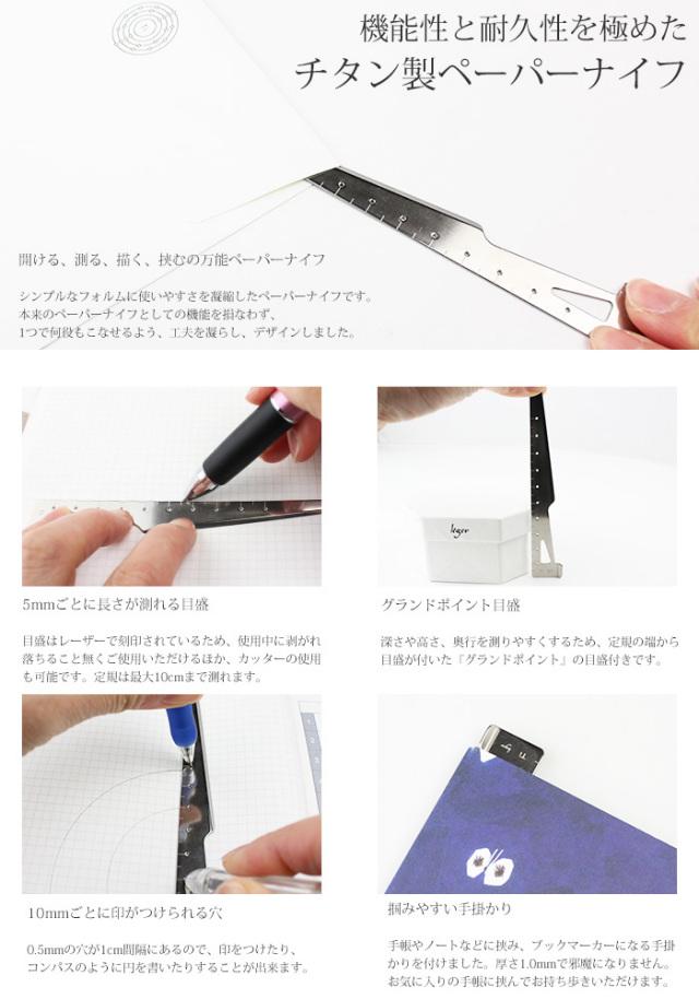 【チタンアクセサリー レジエ】ペーパーナイフ