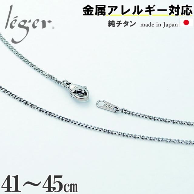 純チタンネックレスチェーン キヘイ(喜平) 1.6mm幅 /45cm フック式SD45F