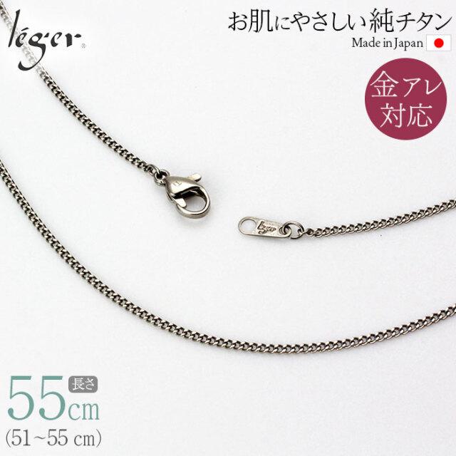 【送料無料】 純チタンネックレスチェーン キヘイ(喜平) 1.6mm幅/55cm フック式 SD55F