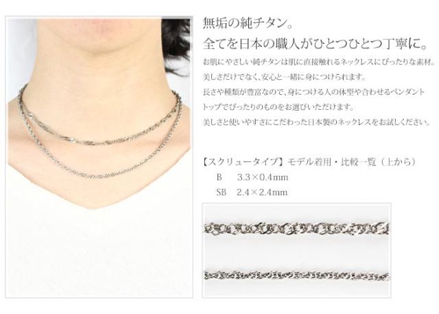 【チタンアクセサリー レジエ】ネックレスチェーン比較
