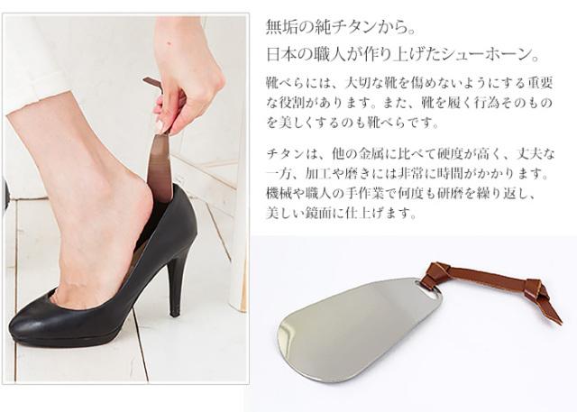 【チタンアクセサリー レジエ】シューホーン・靴べら