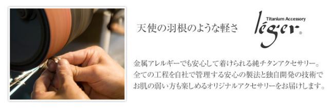【チタンアクセサリー レジエ】製造について